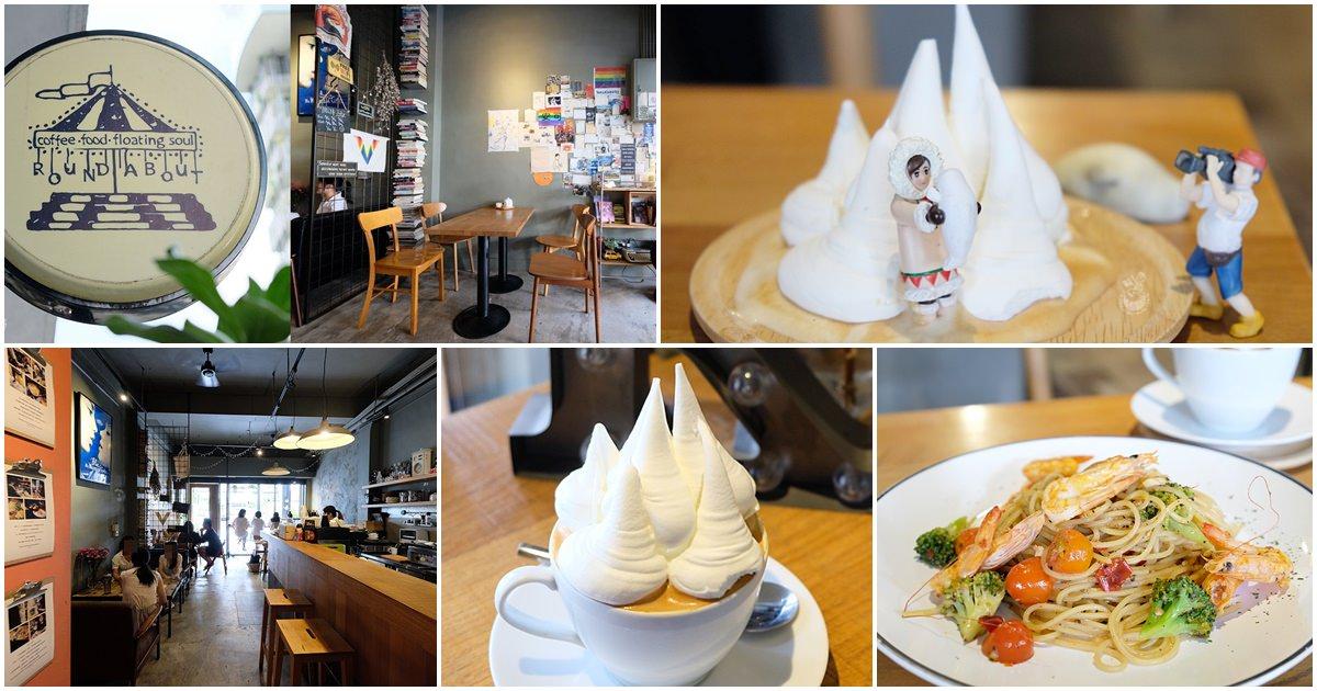Roundabout Café:模範街早午餐推薦x亞洲萬里通合作台中咖啡館,消費可累積里程