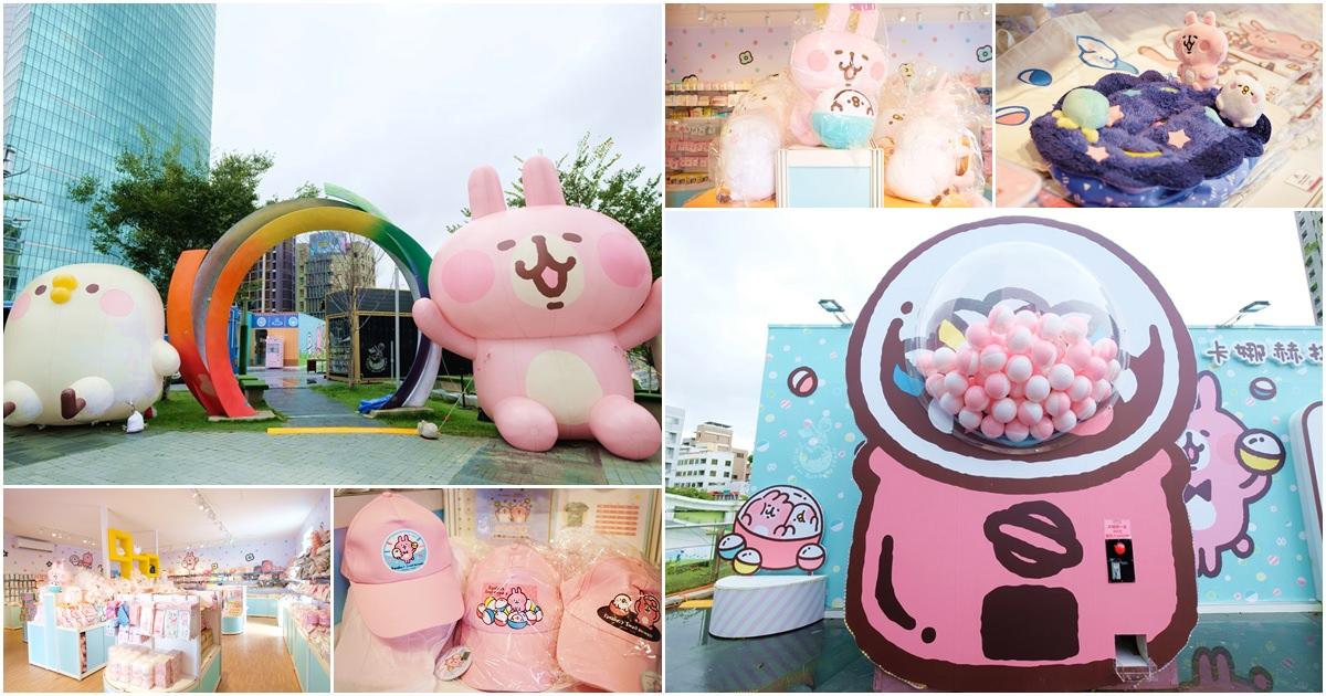 卡娜赫拉的扭扭世界快閃店在台中草悟道,粉紅小動物兔兔與P助周邊商品來台中搶錢了!