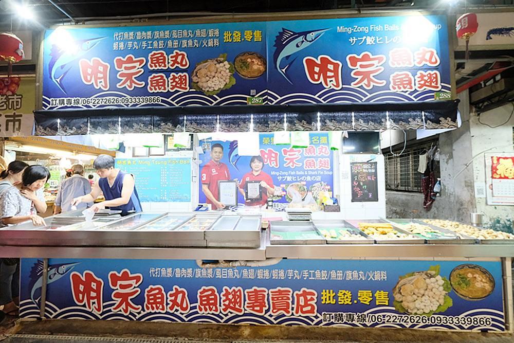台南魚丸專賣
