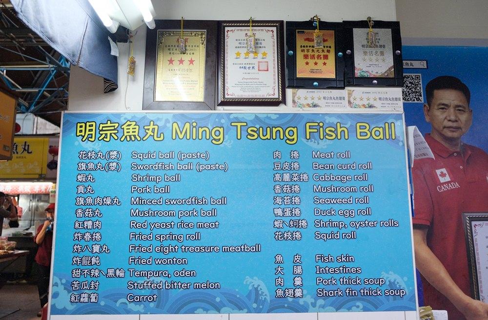 台南魚丸湯
