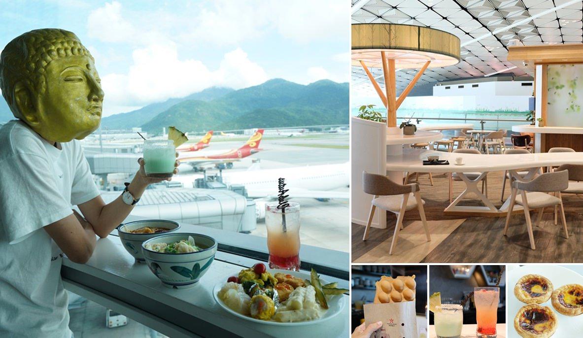 香港航空遨堂貴賓室 Club Autus:超棒的香港機場貴賓室,在遨堂就能吃到香港美食雞蛋仔、蛋塔