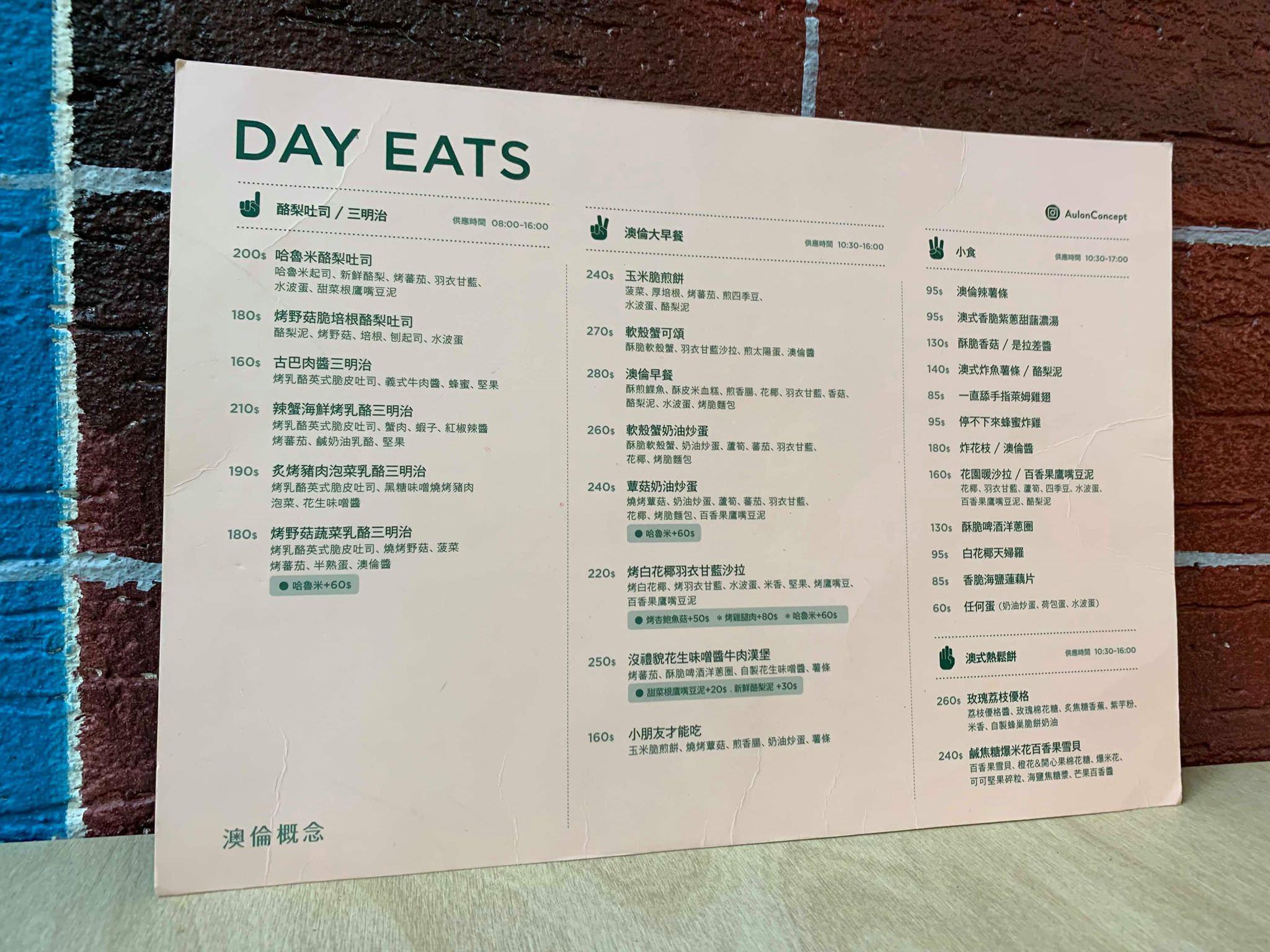 澳倫概念早午餐