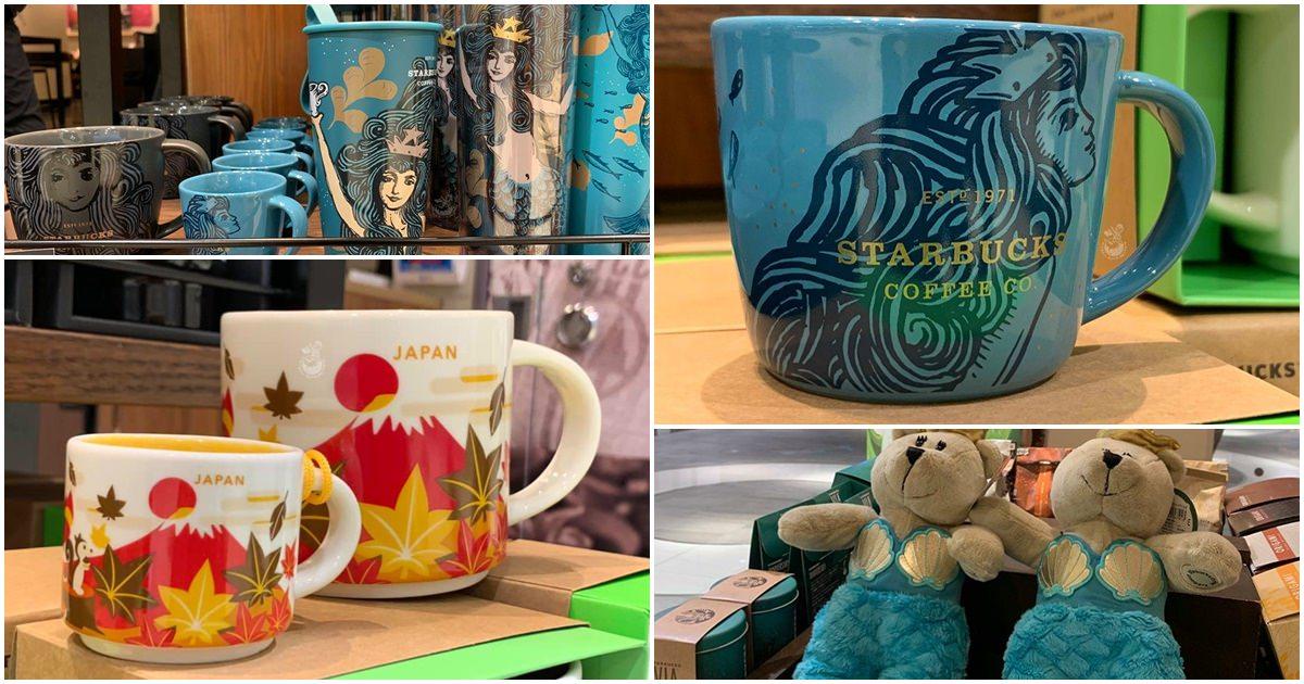 日本星巴克秋季限定富士山杯x星巴克logo美人魚馬克杯 8/30上市!星巴克迷買起來