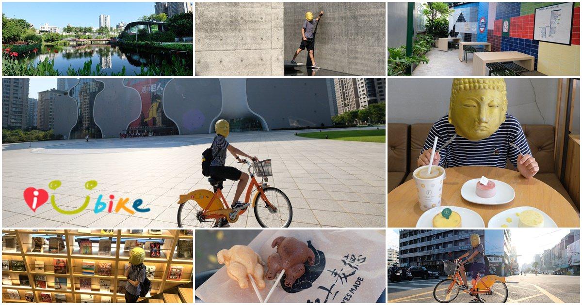 台中旅遊︳YouBike/iBike西屯區一日遊:騎著iBike走訪台中IG打卡景點、品嘗逢甲美食