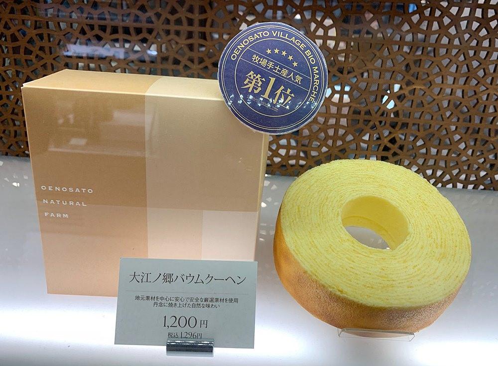 鳥取年輪蛋糕
