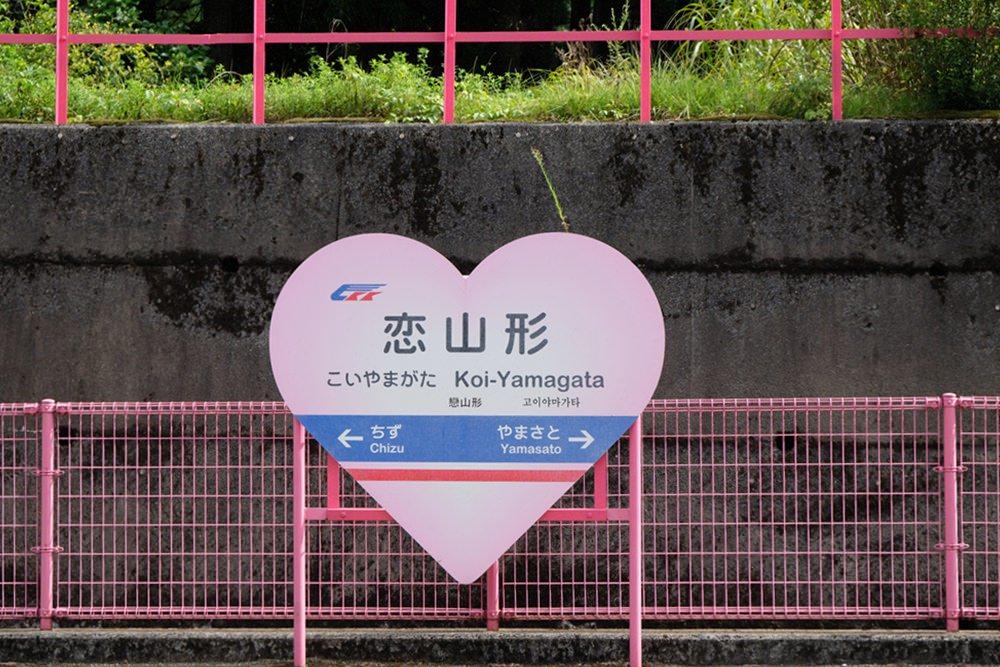 戀山形車站