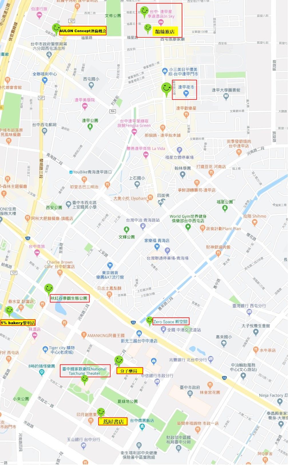 台中西屯區一日遊