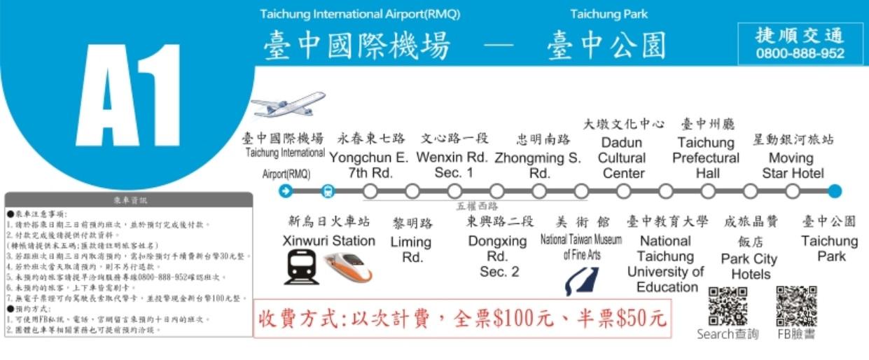 台中機場到台中公車