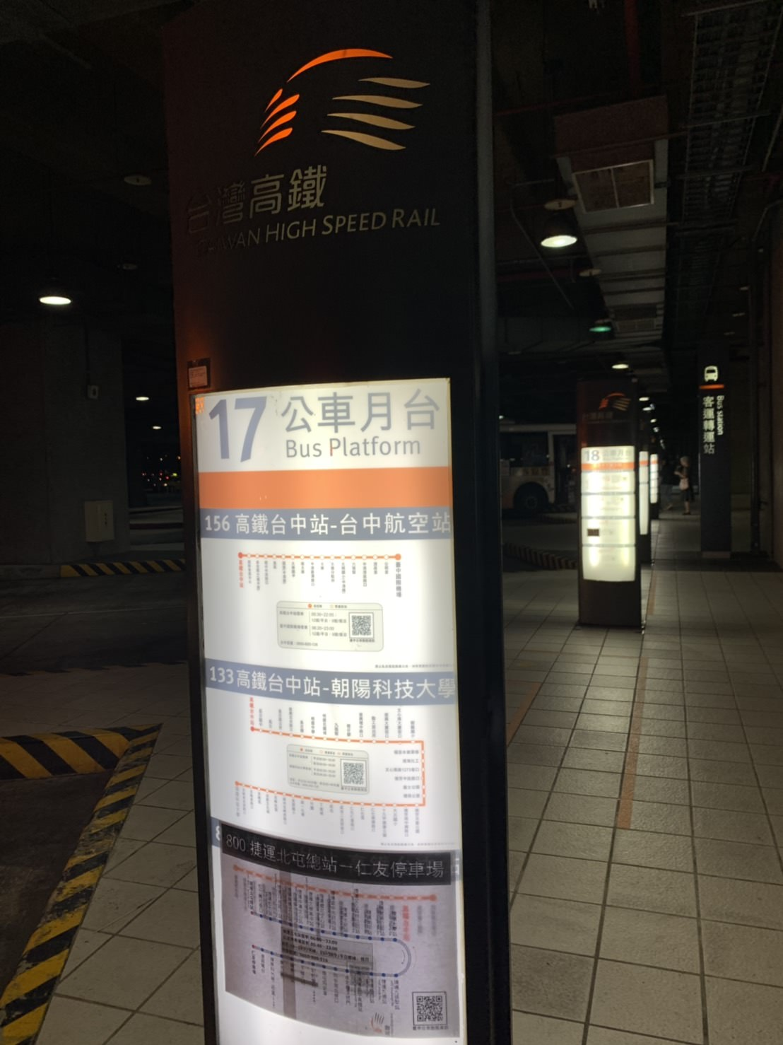台中機場到台中高鐵