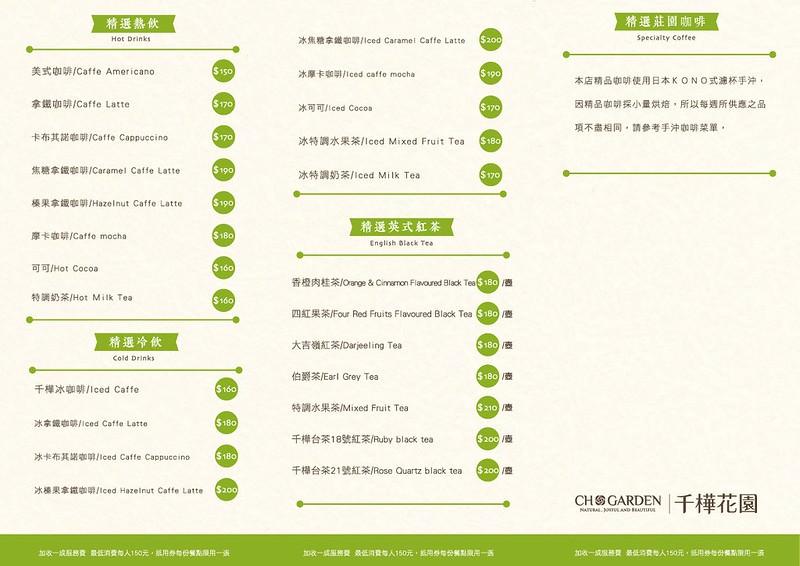 千樺花園下午茶菜單