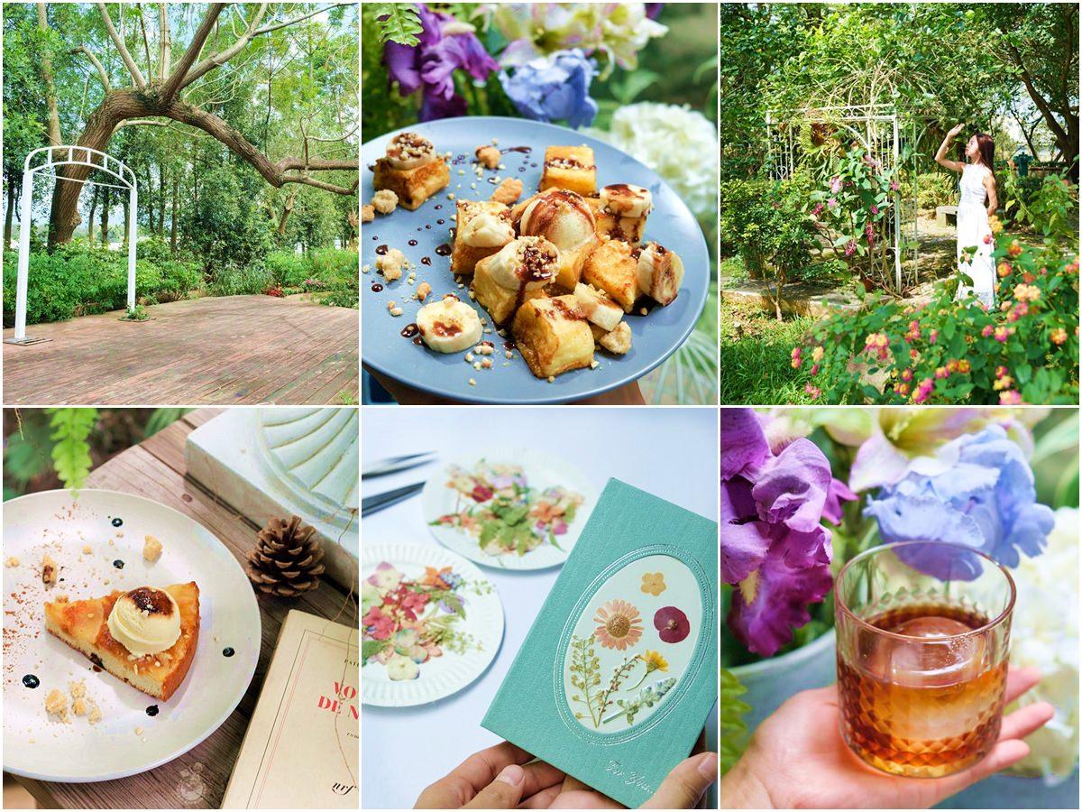 新社景觀餐廳︳千樺花園:森林秘境浪漫下午茶,融合新社美食的法式料理餐廳