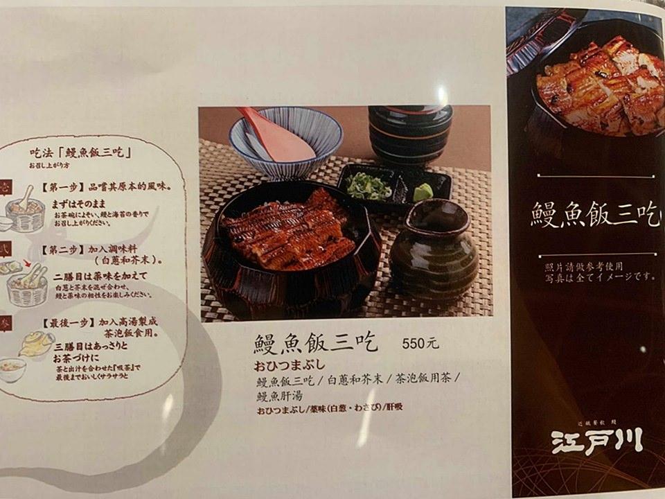 台中江戶川鰻魚