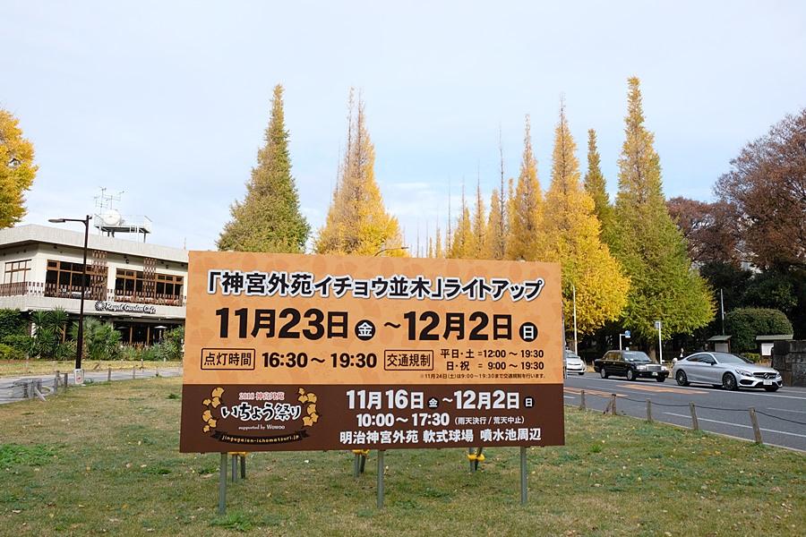 東京銀杏景點推薦