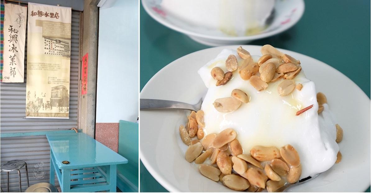 後壁和興冰菓部:80年歷史的台南古早味冰店,就在俗女養成記場景菁寮老街旁