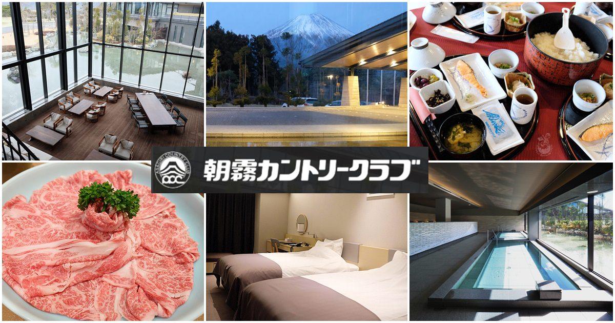 朝霧高原 Country Club:在靜岡高級高爾夫球俱樂部住一晚,富士山陪睡、爽吃A5和牛