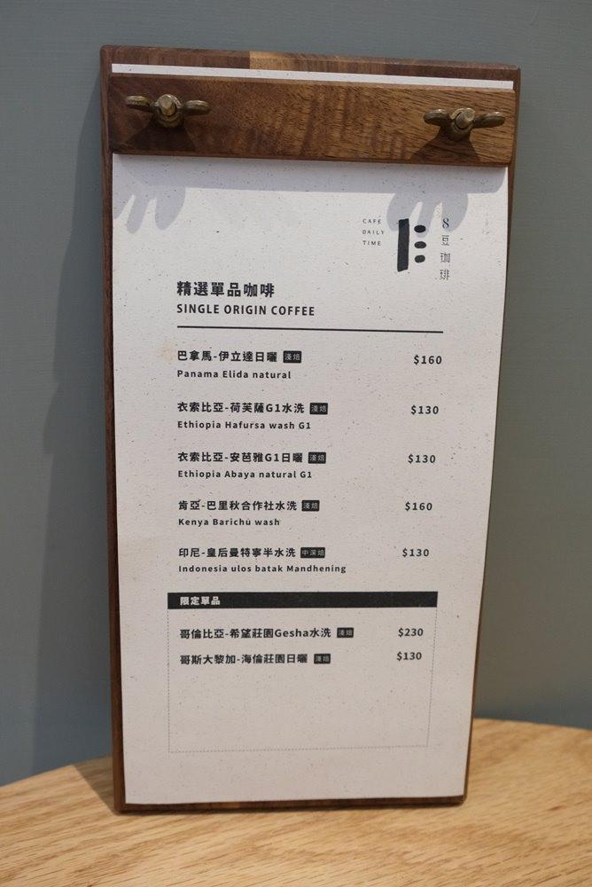 8豆珈琲菜單