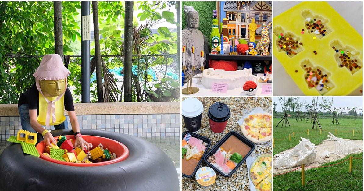 宜蘭親子景點︱樂去玩的瘋Let's Go Wonderful:樂高主題餐廳/樂高DIY活動/戲水池