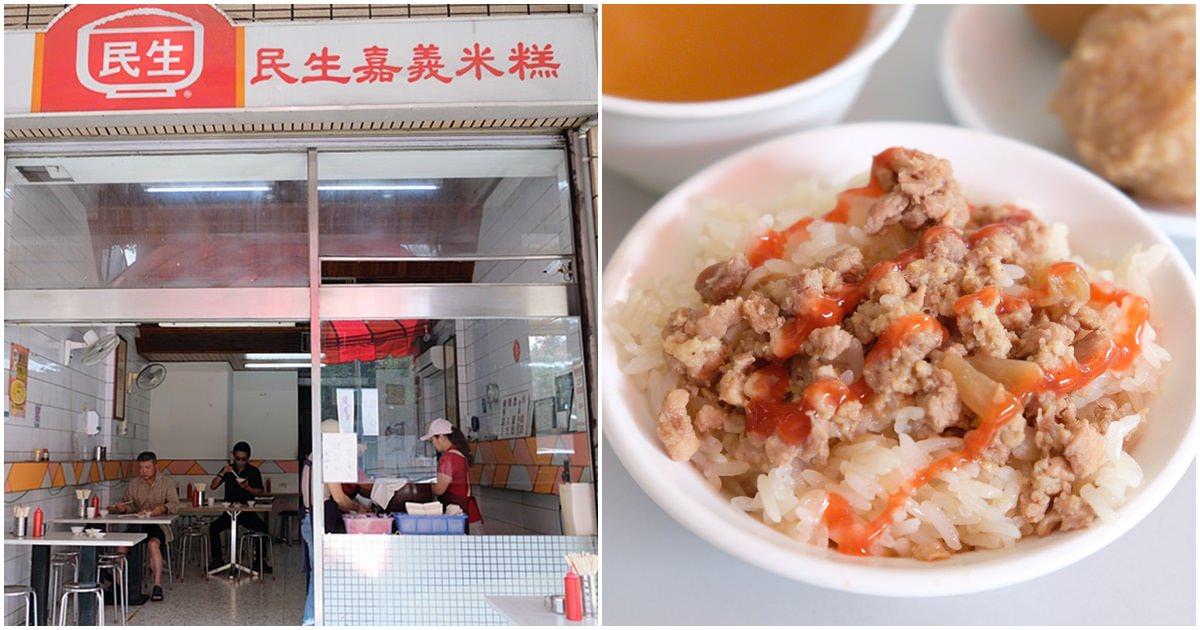 台中中區︳民生嘉義米糕:40年台中銅板美食,台中吃米糕不能沒有柴魚湯和甜辣醬