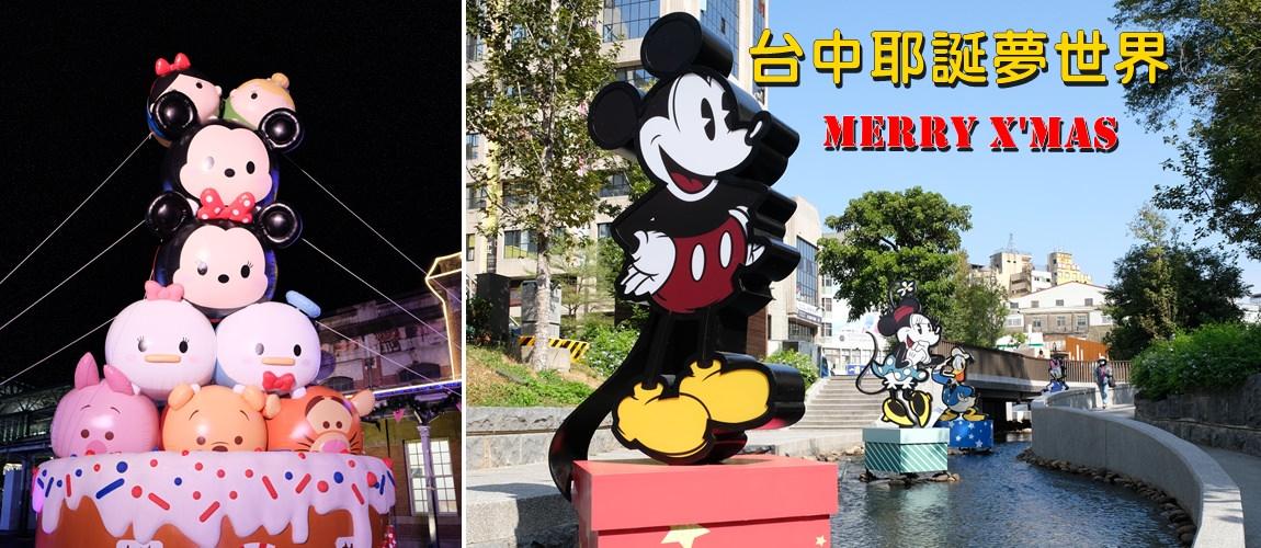 2019台中耶誕夢世界