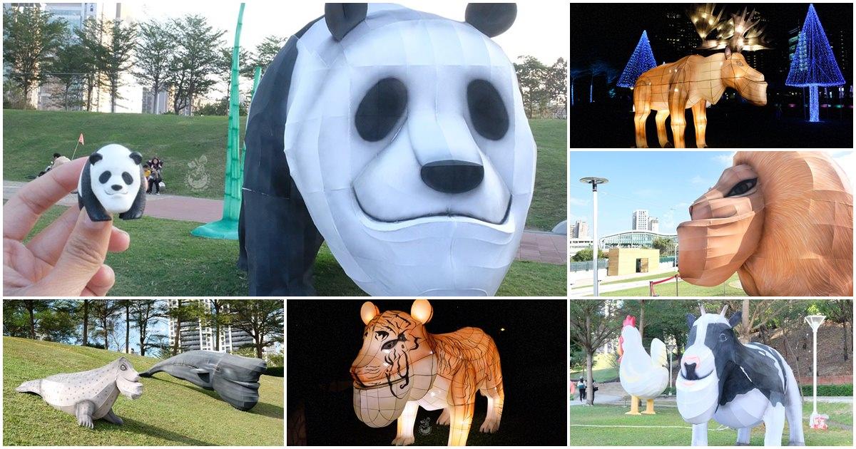 2020台灣燈會【台中文心森林公園】戽斗星球動物登陸!台中燈會從聖誕節一路嗨到過年、情人節