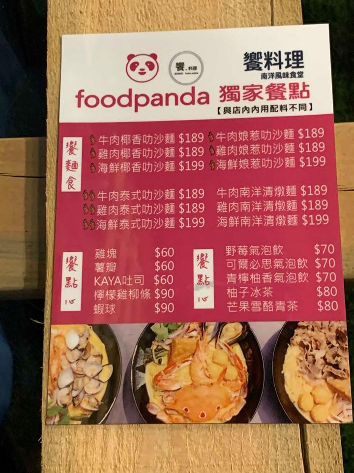 饗料理菜單