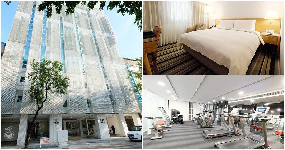 卡爾登飯店台中館︱一晚只要兩千二的台中商務旅館(附停車場、免費洗衣服)
