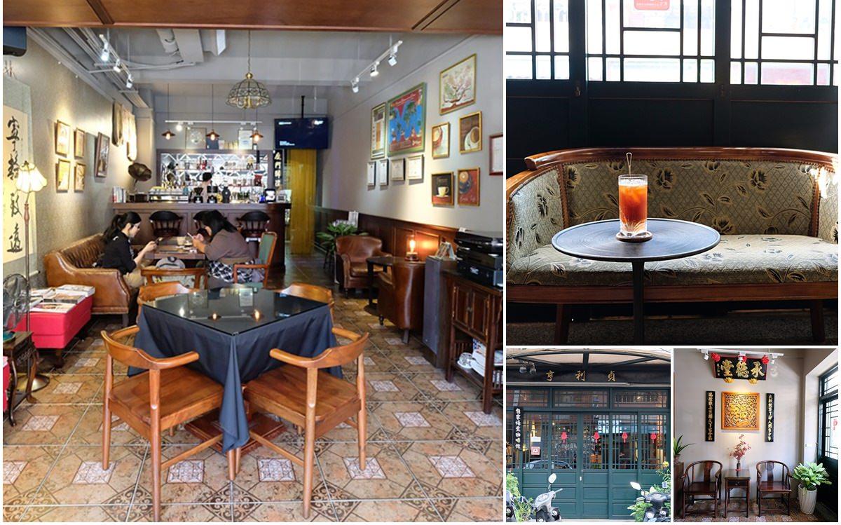 台中大里咖啡︱亨利貞精品咖啡館:老上海風華的大里咖啡廳,創意咖啡值得一嚐(附亨利貞咖啡菜單)