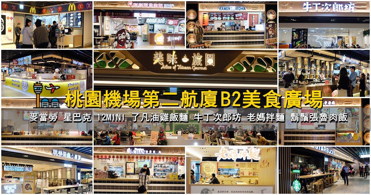 桃園機場第二航廈美食︳B2美食街「美味旅圖」20家餐廳懶人包(附營業時間資訊)