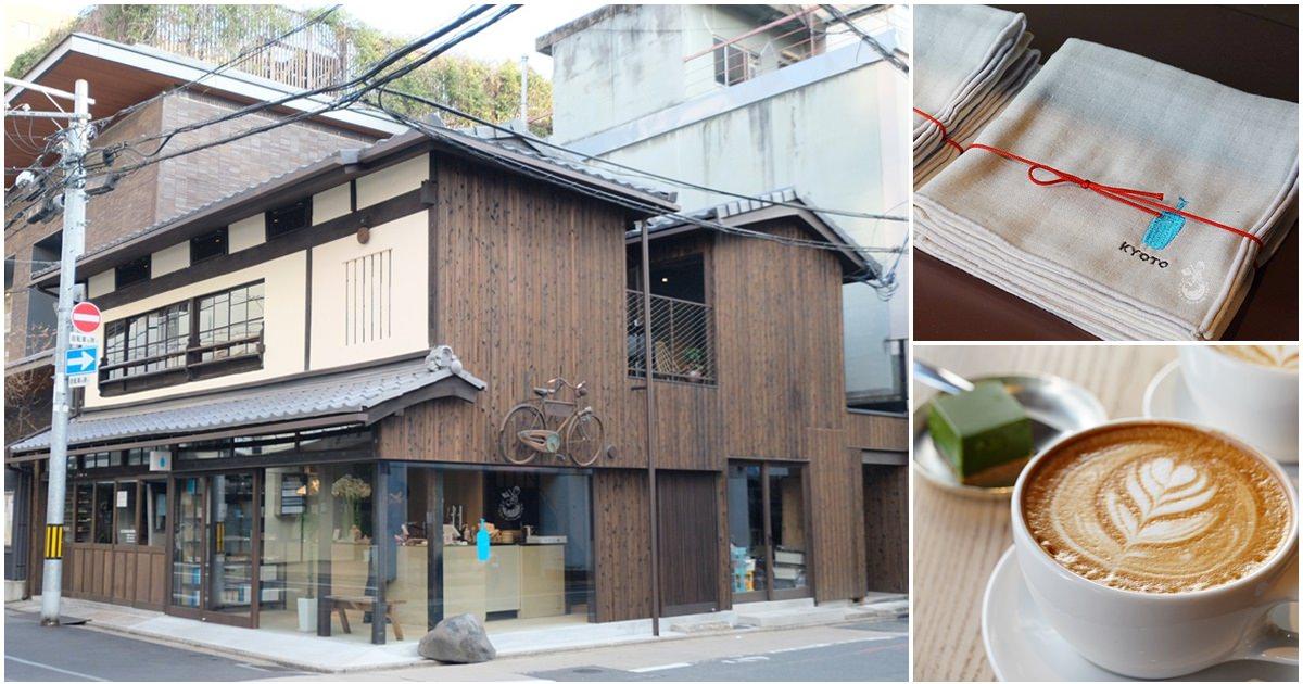 京都六角藍瓶咖啡︱藍瓶咖啡京都2號店進駐百年自行車商會,限定京都抹茶巧克力大推