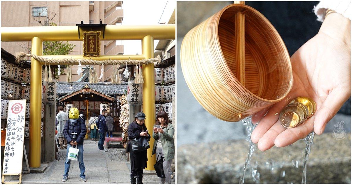 【京都神社】御金神社︳京都的紫南宮,當地人都來這裡求財運!