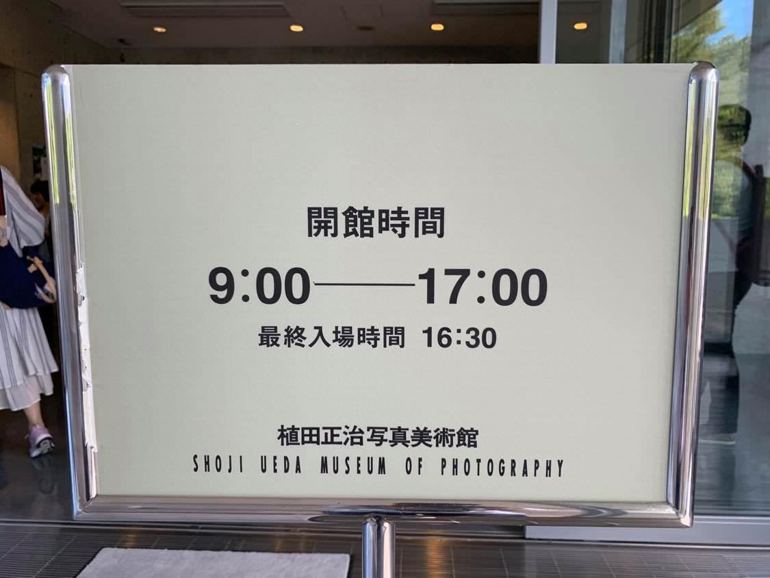 植田正治美術館營業時間