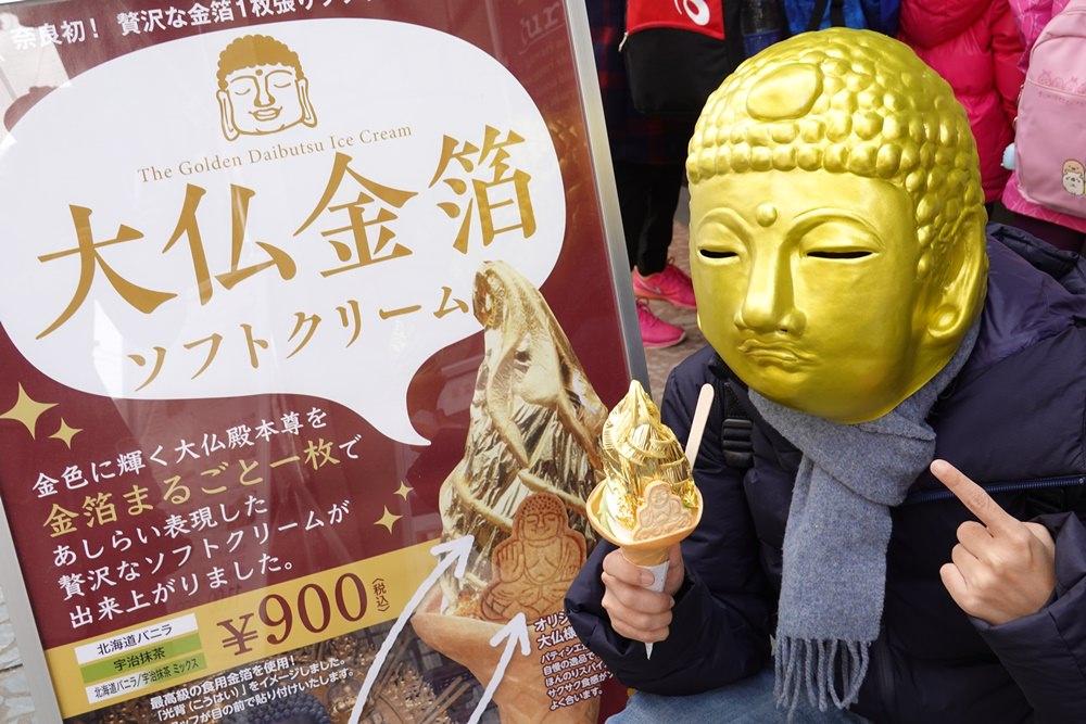 奈良美食︳奈良不只有大佛布丁!「奈良大佛金箔冰淇淋」坐鎮三条通商店街