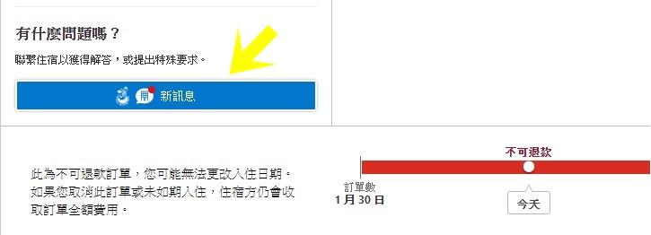 武漢疫情免費取消BOOKING