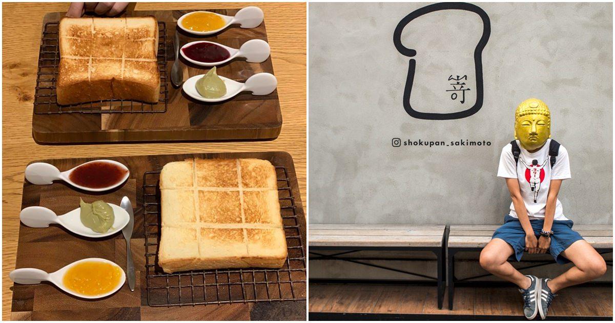嵜SAKImoto bakery & jam︳大阪嵜本吐司x16種果醬!㟢sakimoto bakery台北也有囉