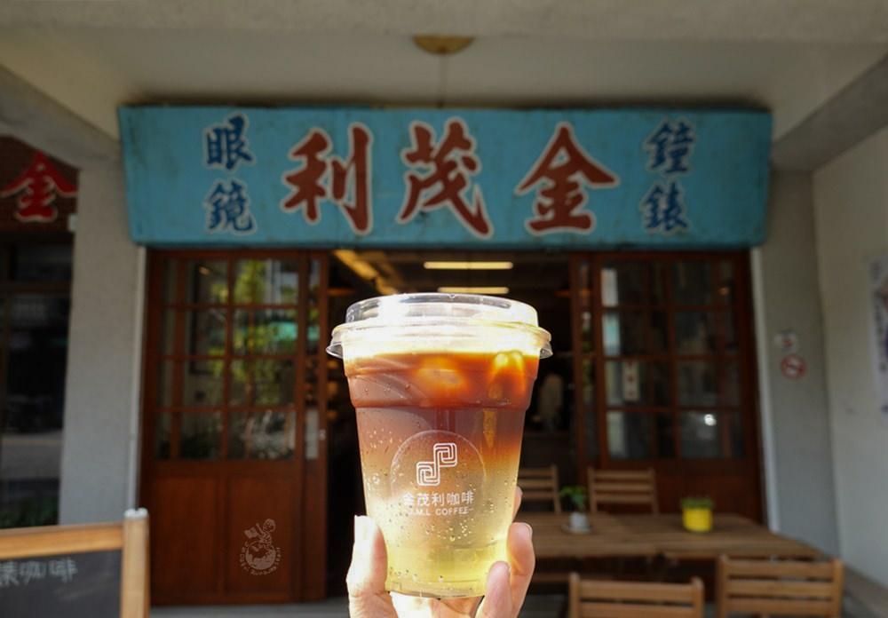 金茂利鐘錶咖啡︳最有特色的雲林土庫咖啡廳,在70年鐘錶行喝咖啡