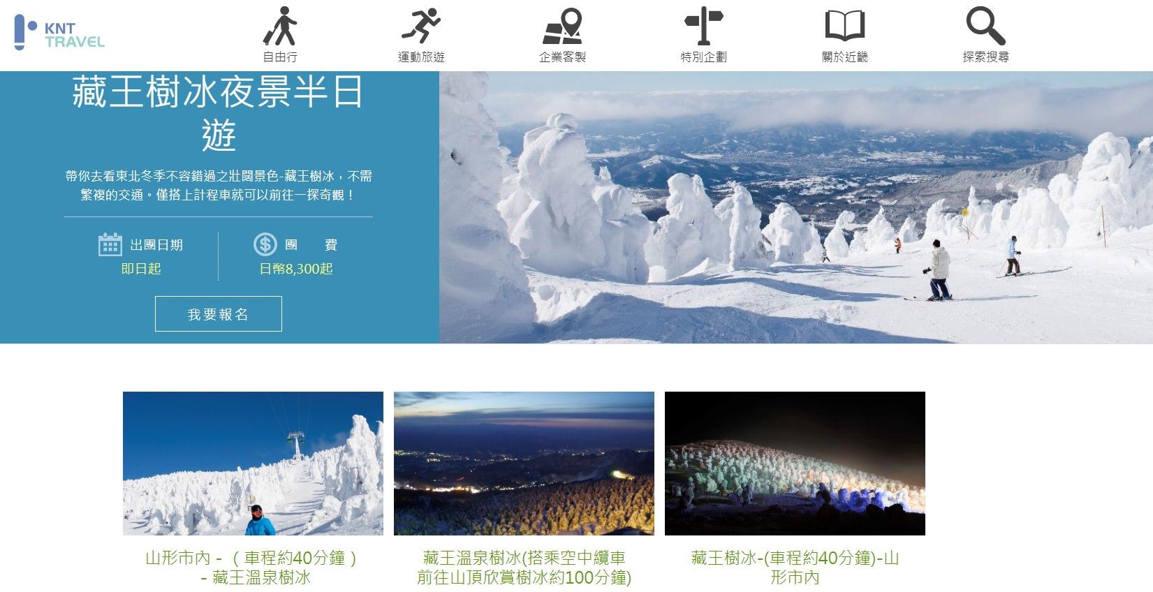 藏王樹冰交通