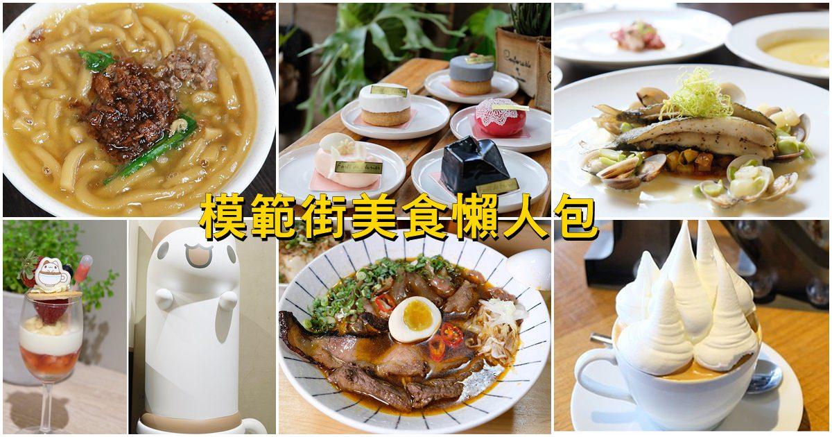 台中模範街美食懶人包︱早餐早午餐甜點晚餐都有:珍品小吃、奶泡貓咖啡、好菜、別嗆大叔