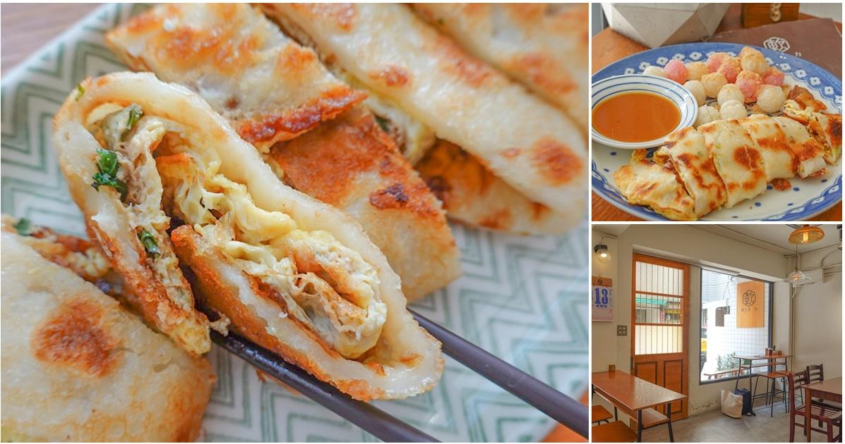 軟食力︳六張犁美食,古早味蛋餅x老宅咖啡廳氛圍