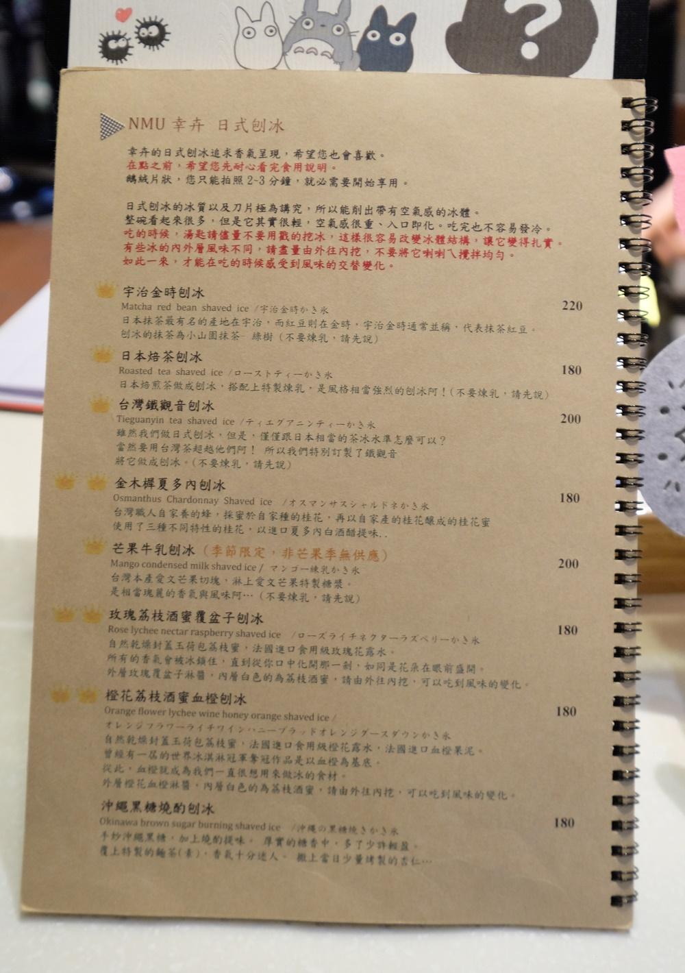 幸卉文學咖啡菜單