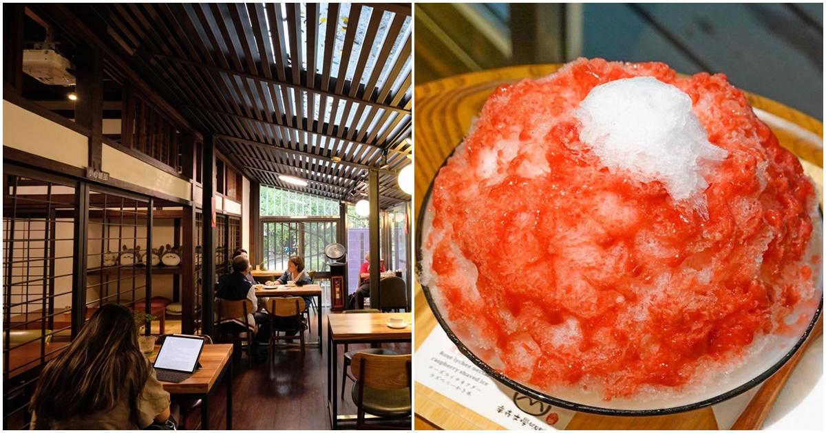 幸卉文學咖啡︳藏在台中文學館的特色咖啡廳,日式刨冰也是扛壩子!