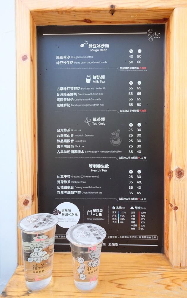 等咧粉圓恆春店菜單