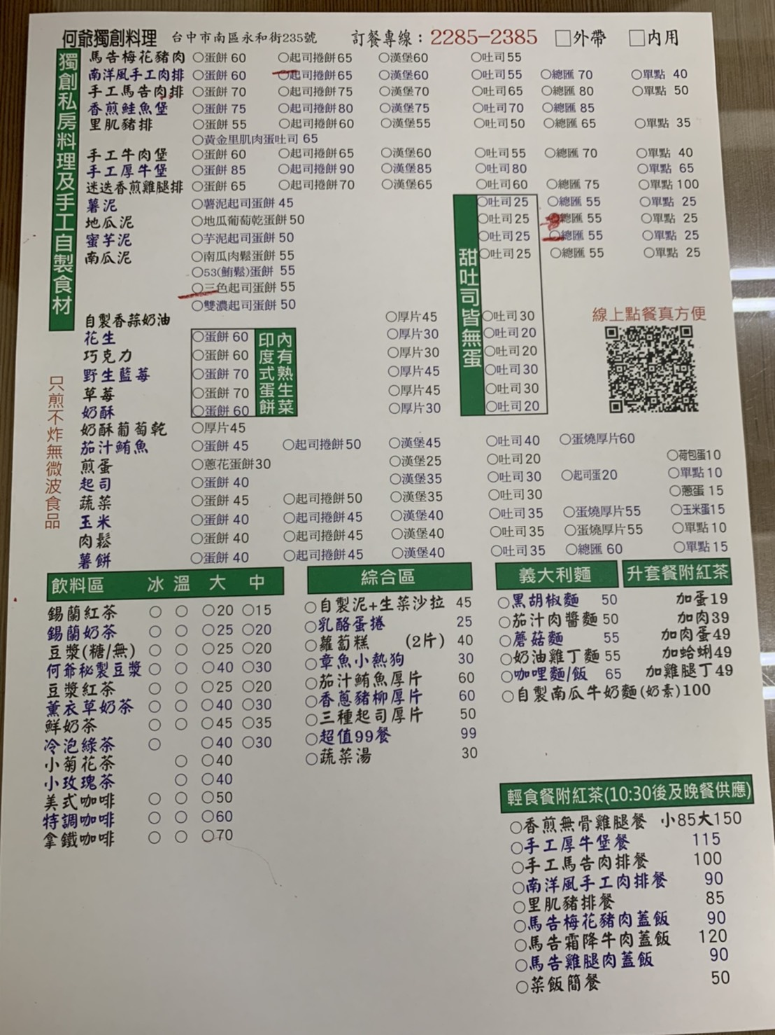台中南區早餐推薦