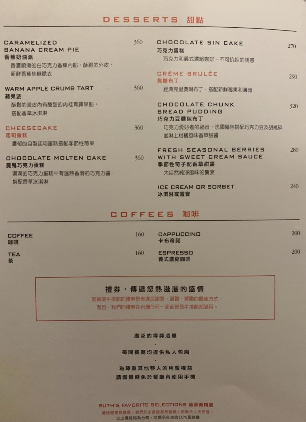 台中茹絲葵菜單