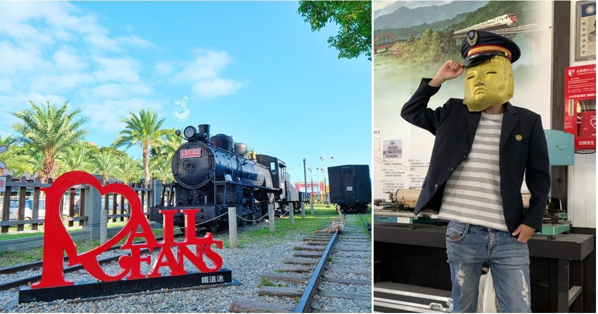 花蓮鐵道園區︳免費花蓮景點,認識東部鐵道歷史、一窺珍貴文物