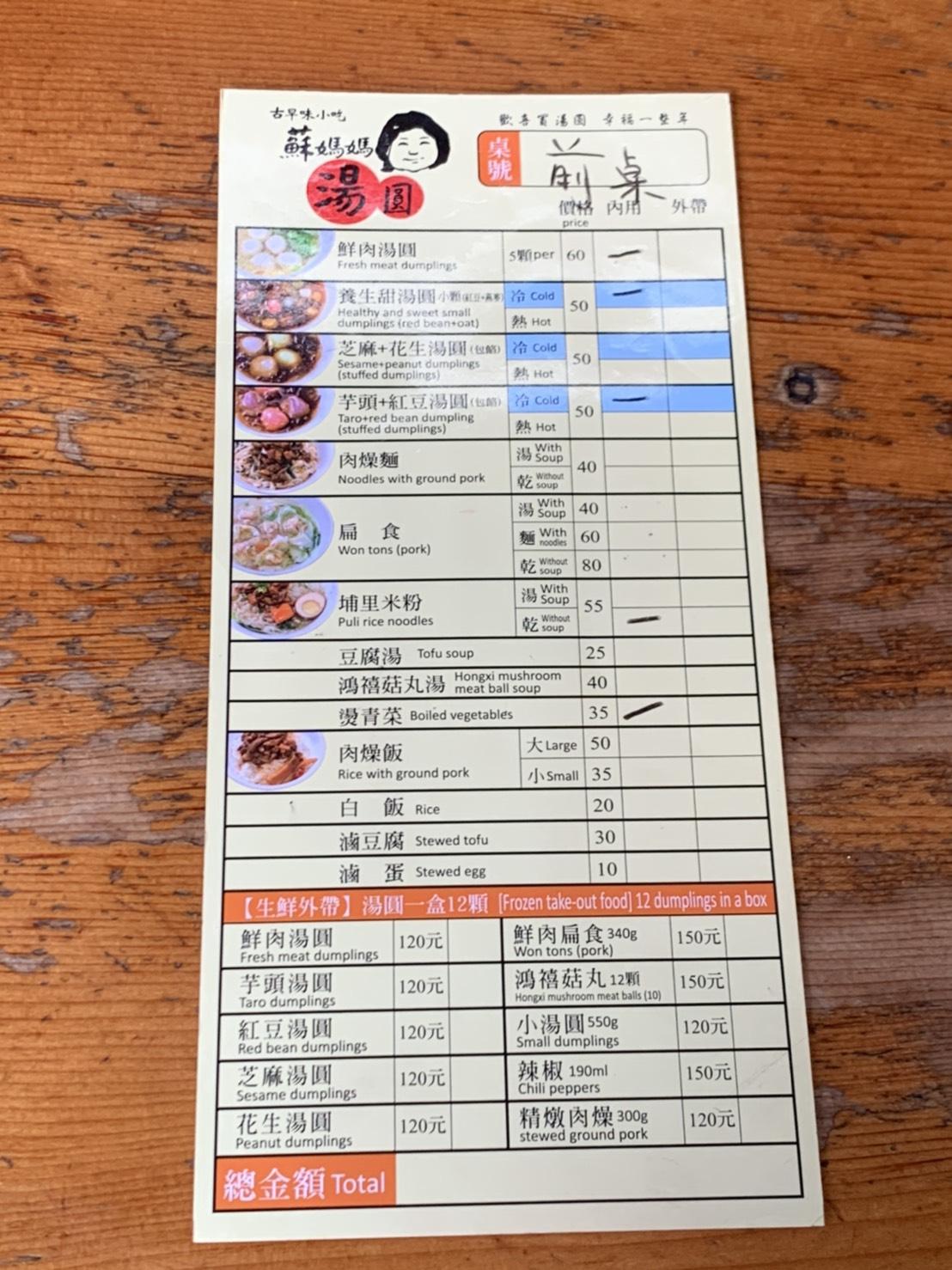 蘇媽媽湯圓菜單