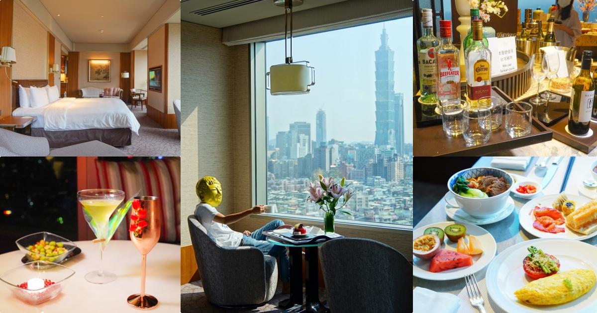 台北香格里拉遠東國際大飯店︱豪華閣x台北101超豪華客房!一泊三食,頂級台北飯店享受