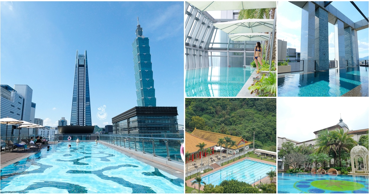 【台北泳池飯店2021】精選12台北泳池酒店!室內泳池、無邊際泳池都有