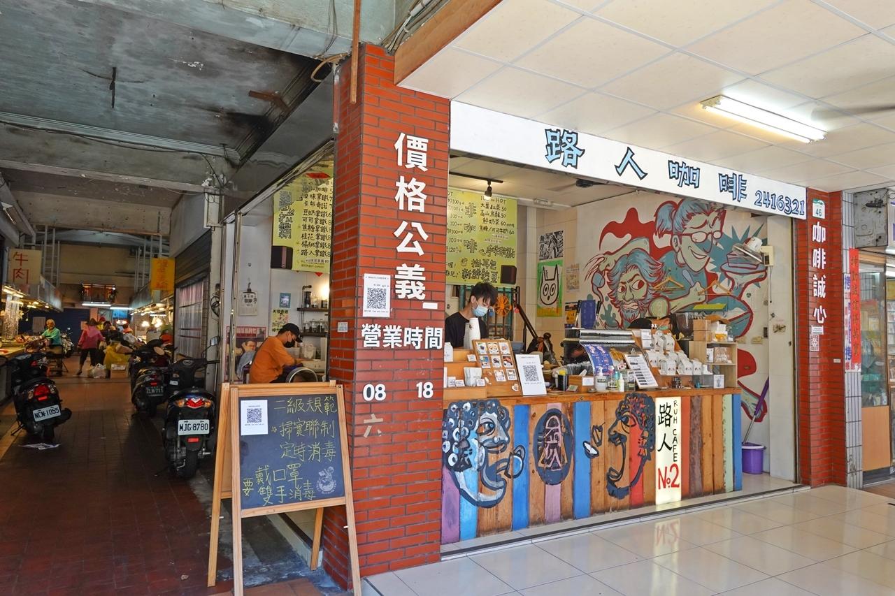 路人咖啡2號店︱進駐前金市場的高雄特色咖啡廳,捷運市議會站咖啡推薦