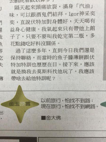 【金玉涼言no.4】[刊於2014/1/20聯合報繽紛副刊]
