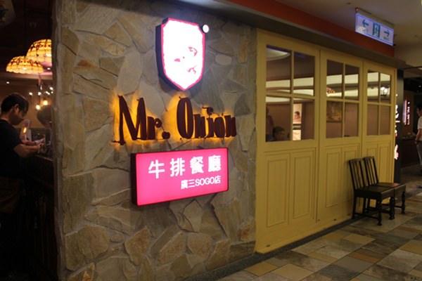 【台中。食】Mr.Onion (SOGO店)